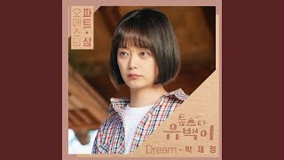Provided to by cj digital music dream · 박재정 parc jaejung 톱스타 유백이 ost part 3 top star u-back ℗ stone entertainment released on: 2019-...