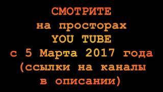 Трейлер ' МАЛЯРНОЙ БИТВЫ' 2017 года