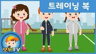 [보누TV]트레이닝복송/트레이닝복노래/어린이동요/키즈동…