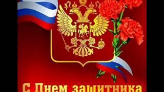 Клип День Защитника Отечества