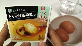 Easy Chawanmushi Making Kit ~ 卵を加えてつくるあんかけ茶碗蒸し thumbnail