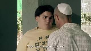 הרצל טובי - שנות ה80, עונה 4, פרק 14
