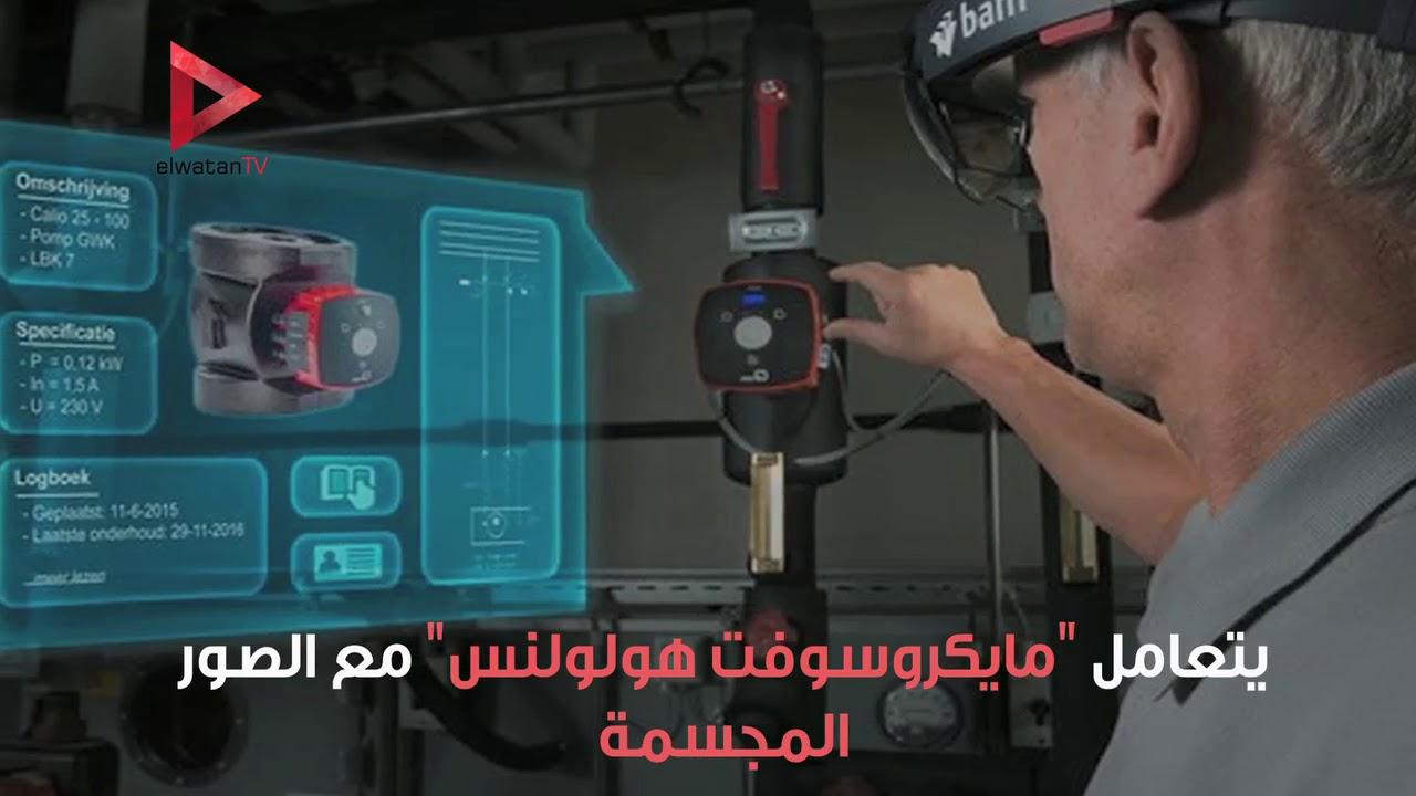 الوطن المصرية:أول كمبيوتر 3D بالعالم من مايكروسوفت