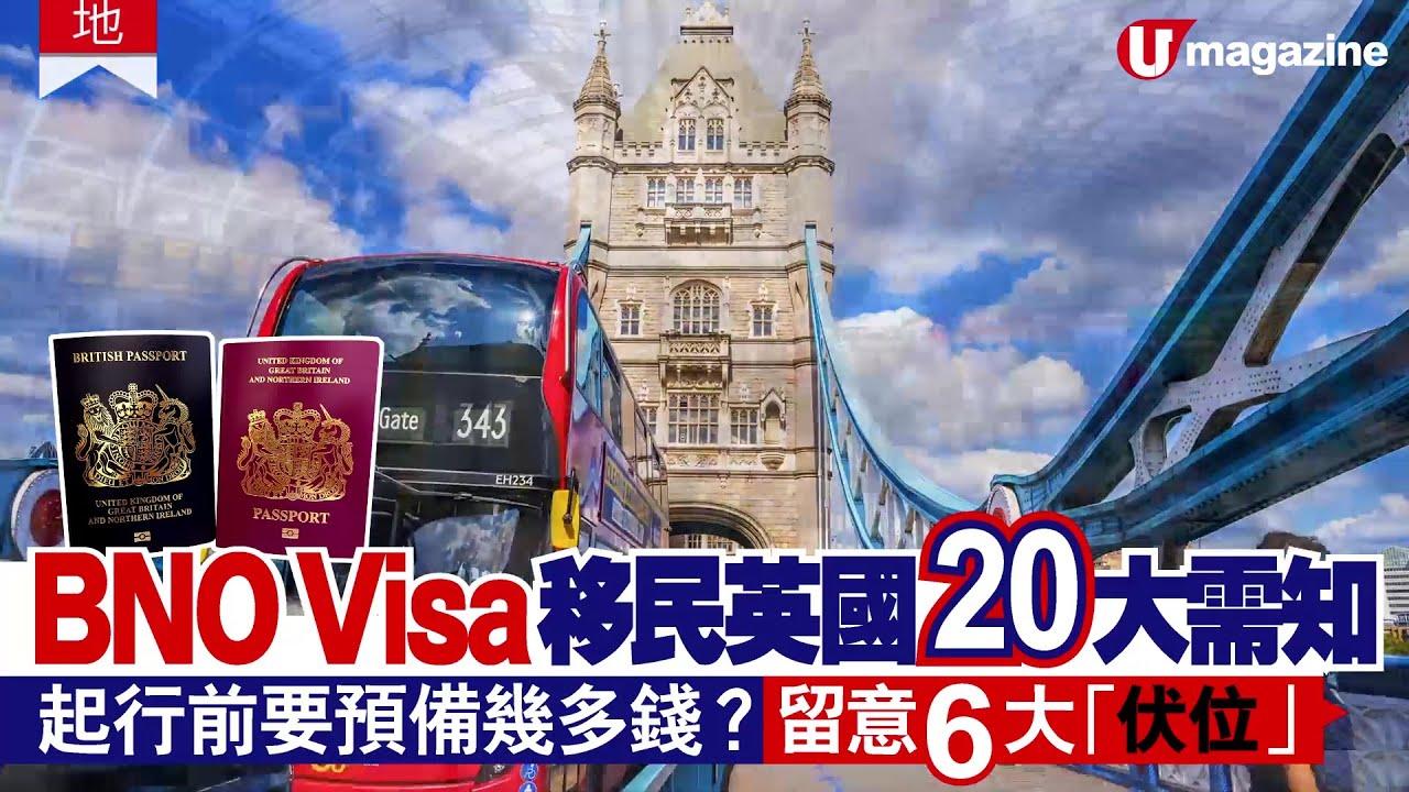 U Magazine:BNO Visa移民英國20大需知 起行前要預備幾多錢?留意 6 大「伏位」