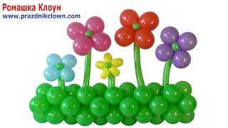 ПОЛЯНКА ИЗ ШАРОВ С ЦВЕТАМИ своими руками How to Make a Balloon Garland With Flowers TUTORIAL