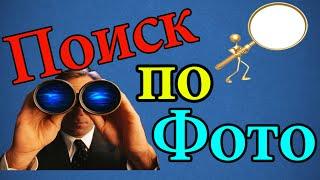Поиск человека по фото в ВК(VK)(Ссылки на расширения по поиску одинаковых фото(картинок) в соц.сети ВК(VK): 1. StopFake - https://chrome.google.com/webstore/detail/stopfa..., 2015-03-30T14:01:49.000Z)