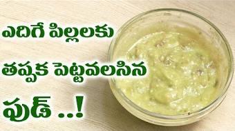 Kids healthy food recipes in telugu trang web viet baby food avocado banana forumfinder Choice Image