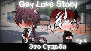 quot-quot-gay-love-story-gacha-life-ep-4-18