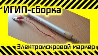 видео Электроискровый карандаш