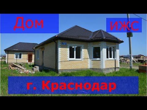 Купить дом в Краснодаре | Строительство домов | Купить земельный участок | Кирпичный дом