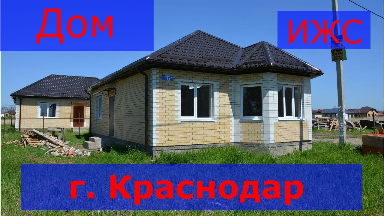 Купить дом в Краснодаре | Строительство домов | Ипотека на дом .