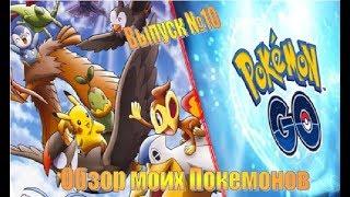 Обзор моих Покемонов Pokemon Go