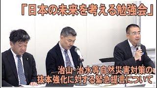 「日本の未来を考える勉強会」ー治山・治水等自然災害対策の抜本強化に対する緊急提言についてー平成30年7月26日