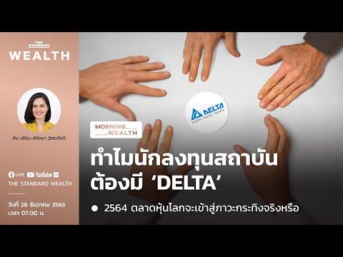ทำไมนักลงทุนสถาบันต้องมี 'DELTA' | Morning Wealth 28 ธันวาคม 2563