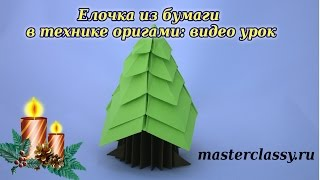 Origami: Christmas tree tutorial. Елочка из бумаги в технике оригами: видео урок