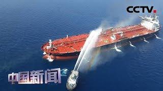 [中国新闻] 阿曼湾油轮遇袭事件扑朔迷离 · 媒体焦点 伊媒:伊朗否认无端指控 | CCTV中文国际
