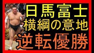 日馬富士が、豪栄道との本割、優勝決定戦に連勝し、昨年名古屋場所以来...