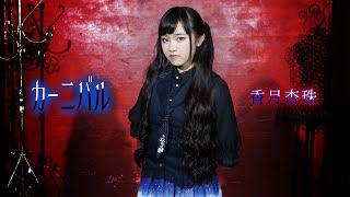 楽曲本家様:http://www.nicovideo.jp/watch/sm13805781 振付本家様:ht...