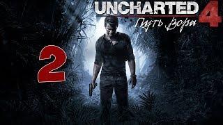Uncharted 4: A Thief's End (Путь вора) — 2. Адово место