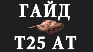 Руководства по World of Tanks - T25 AT. via MMORPG.su