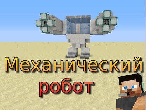 Как сделать МЕХАНИЧЕСКОГО РОБОТА в Minecraft (БЕЗ МОДОВ)