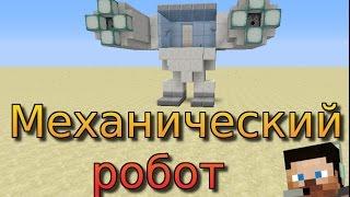 Как сделать МЕХАНИЧЕСКОГО РОБОТА в Minecraft (БЕЗ МОДОВ)(Механический робот - отличный способ развлечения в Minecraft! Благодаря этому видео Вы можете научиться делать..., 2016-02-20T13:29:58.000Z)
