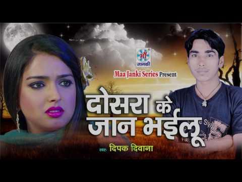 Sad Song Bhojpuri Mp3 Song 2017 | Dosara Ke Jaan Bhaielu-दोसरा के जाभेलु न