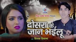 Sad Song Bhojpuri Mp3 Song 2017   Dosara Ke Jaan Bhaielu-दोसरा के जाभेलु न