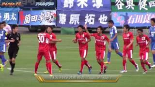 2016JFL 1st S 第15節 Honda FC vs アスルクラロ沼津 ハイライト
