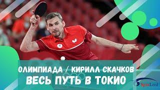 Кирилл Скачков / Весь путь в Токио на Олимпиаде