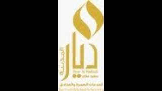Video Madina Diyar - Download mp3, mp4 Iftikhar Hussain Tahir- Elahi