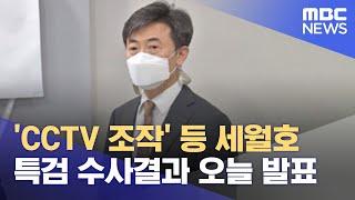 'CCTV 조작' 등 세월호 특검 수사결과 오늘 발표 …