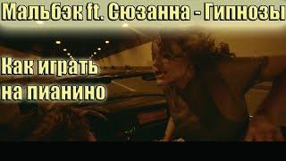 Мальбэк ft. Сюзанна - Гипнозы | Как играть на пианино