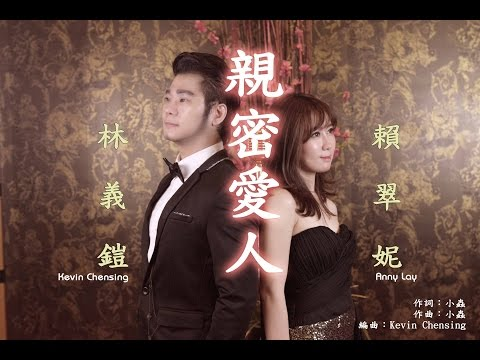 Kevin Chensing Vol.3 : Qin Mi Ai Ren 亲密爱人 ft. Anny Lay