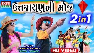 Utrayan Ni Moj Jignesh Kaviraj Shital Thakor HD Songs Ekta Sound