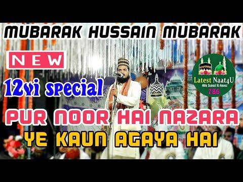 MOBARAK HUSSAIN MOBARAK►12 RABI UL AWAL NAAT E PAAK 2018►पुर नूर है नज़ारा ये कौन आ गया है