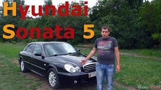 Hyundai Sonata 5 (2008 г.) 2л. 137л.с. обзор тест-драйв