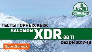 Тесты горных лыж Salomon XDR 88 TI (Сезон 2017-18)