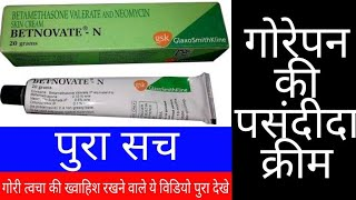 Betnovate - N Cream Review Hindi
