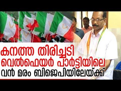 വെല്ഫെയര് പാര്ട്ടി നേതാവ് കെജി മോഹന് ബിജെപിയില് ചേര് I Welfare Party