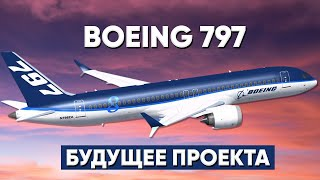 Boeing 797   Будущее проекта