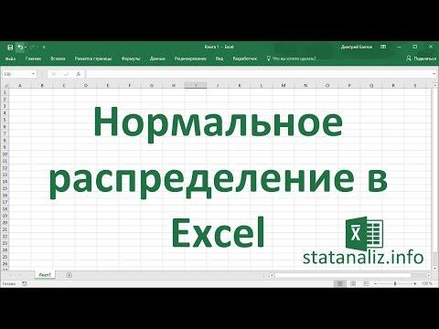 Как построить график нормального распределения в excel