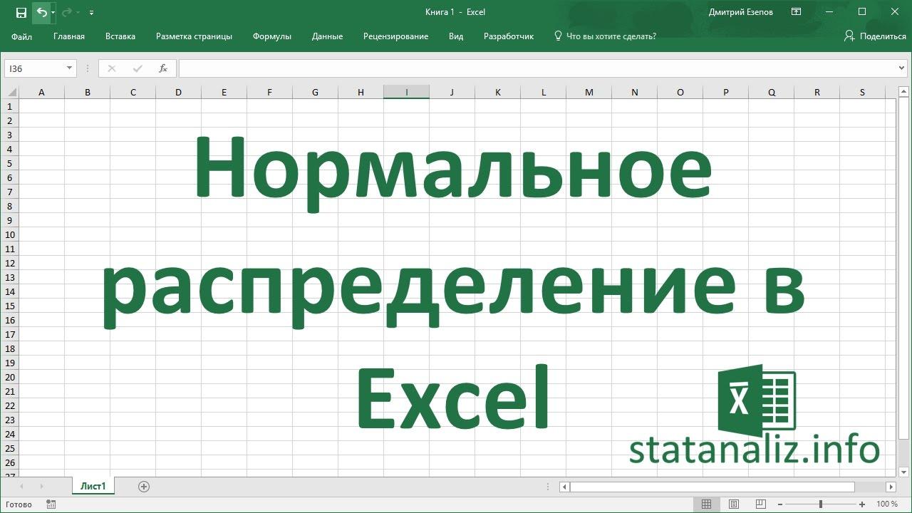 Нормальное распределение в Excel