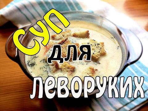 Суп с яйцом и сыром за 5 минут!