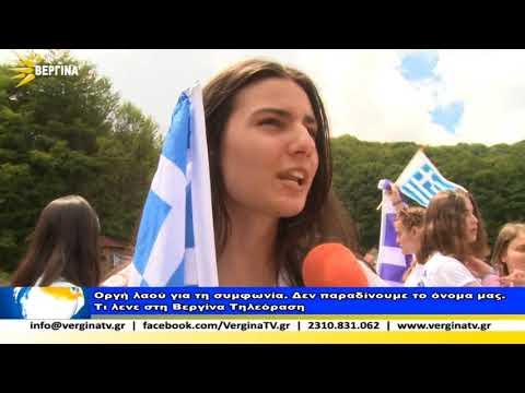 SILALLITIRIO PRESPES DILOSEIS KOSMOU 17 06 2018 VERGINA TV