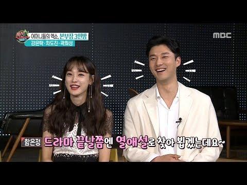 [Section TV] 섹션 TV - Cha Dojin,Romance rumor 'no comment' 20170820