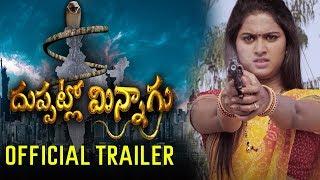 Duppatlo Minnagu Movie Trailer | Tollywood Latest Movie Trailers 2019 | Tollywood Nagar