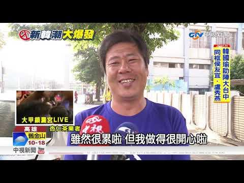 韓國瑜造勢帶人潮 周邊店家:忙到命快沒了!│中視新聞20181115