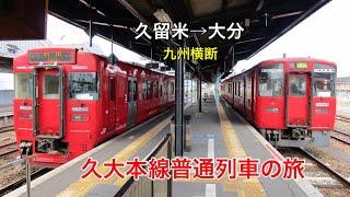 久大本線普通列車の旅 久留米→大分 2019.10.21