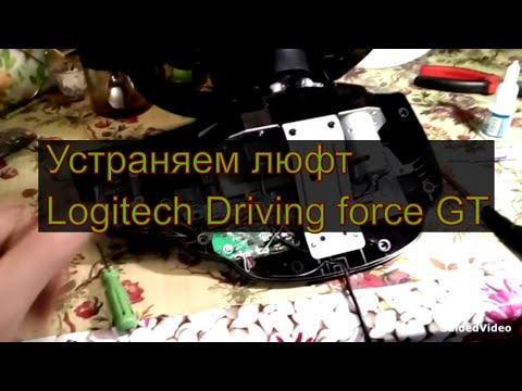 Как убрать люфт руля DFGT(как разобрать энкодер)